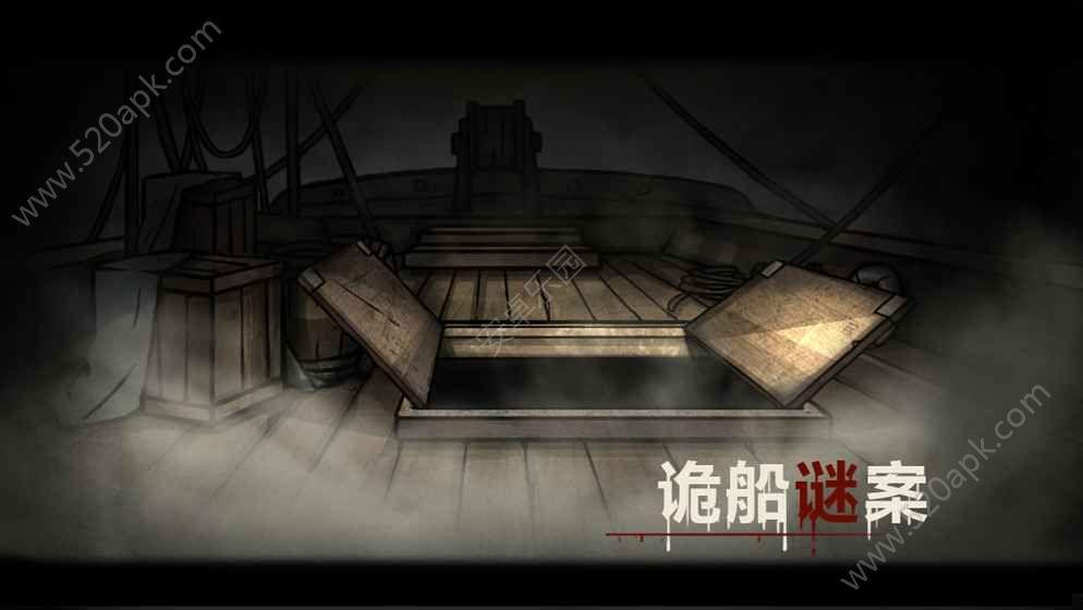 诡船谜案必赢亚洲56.net必赢亚洲56.net手机版版免费下载图3: