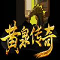 黄泉传奇H5官网版