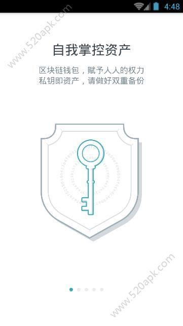 imToken钱包官方版app下载  v1.4.0图1