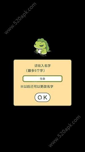 旅行青蛙无限幸运草中文汉化破解版下载图1: