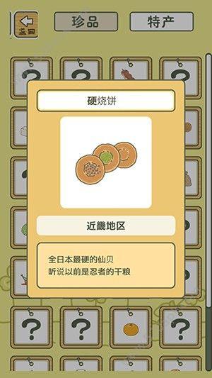 旅行青蛙无限幸运草中文汉化破解版下载图2: