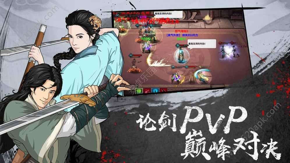 汉家江湖1.2.1无敌内购最新修改版图片2