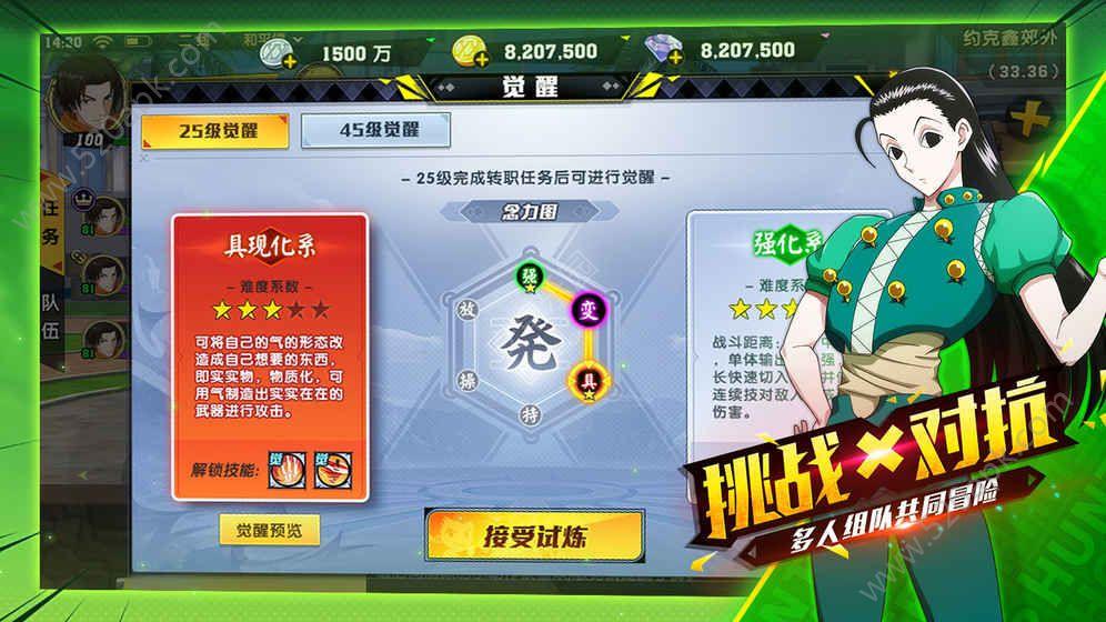腾讯猎人x猎人手游官网下载安卓版  v1.1.0图2
