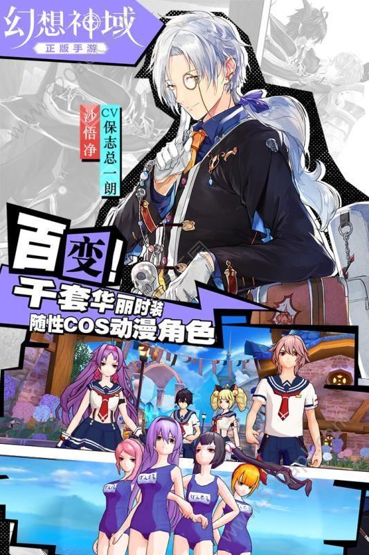 幻想神域手游官网最新安卓版下载图1: