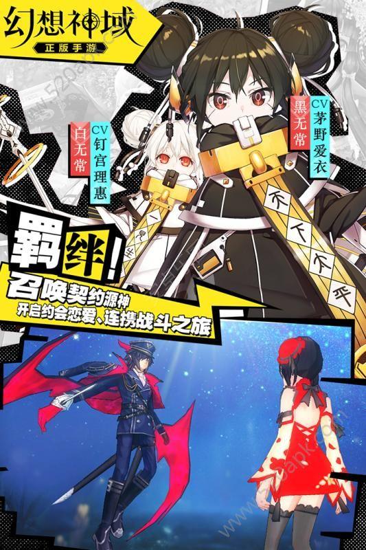 幻想神域手游官网最新安卓版下载图2: