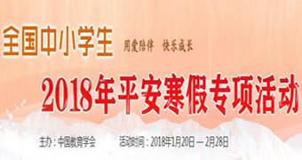 全国中小学生2018平安寒假专项活动