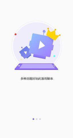 叉叉酷玩软件下载安装app官方手机版图3:
