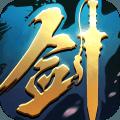 一剑永恒官方网站正版游戏 v2.9.5
