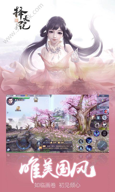择天记官方网站正版游戏图3: