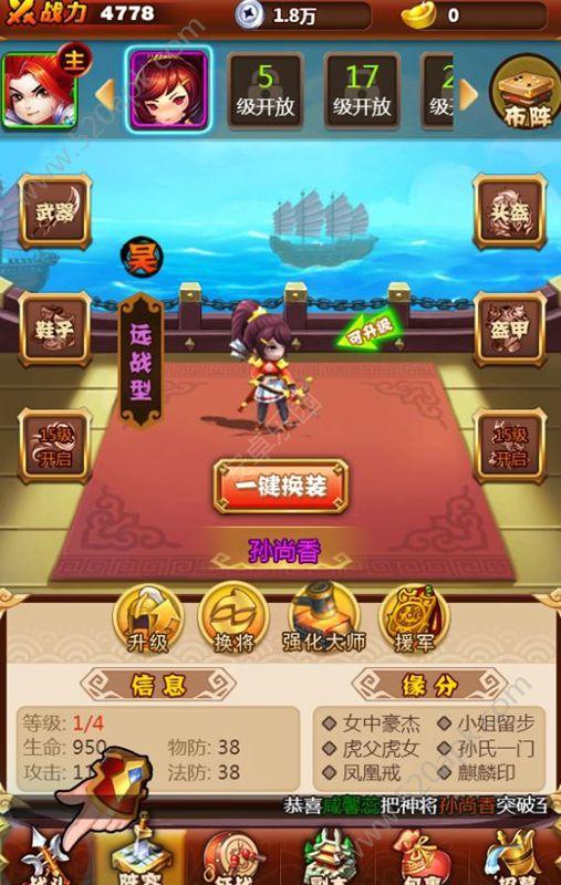 乱戳三国2H5游戏手机版官方在线开始免费玩图3: