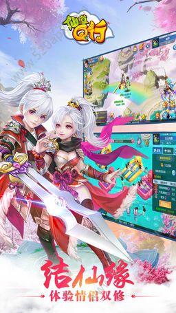 仙道Q行官方网站下载正版必赢亚洲56.net  v1.0.80图1