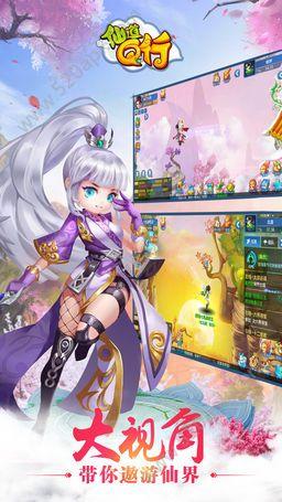 仙道Q行官方网站下载正版必赢亚洲56.net  v1.0.80图2