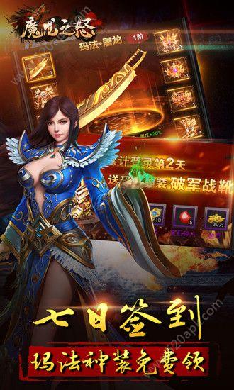 魔龙之怒手机版官方免费下载百度正版图5: