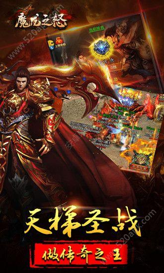 魔龙之怒手机版官方免费下载百度正版图2: