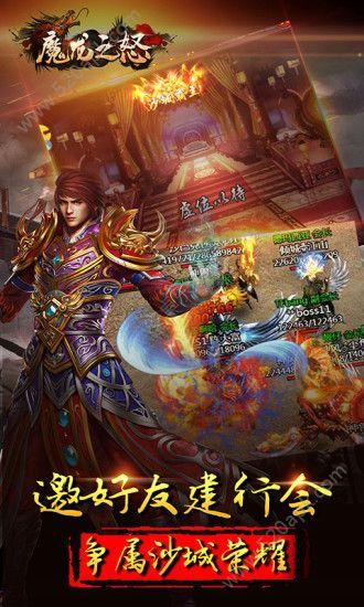 魔龙之怒手机版官方免费下载百度正版图3: