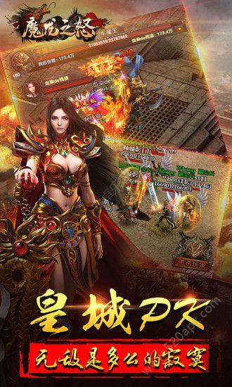魔龙之怒手机版官方免费下载百度正版图4: