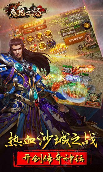 魔龙之怒手机版官方免费下载百度正版图1:
