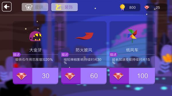 吃豆大作战新版本商城道具介绍[多图]