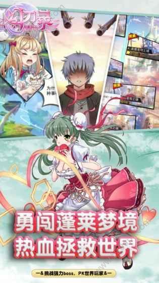哩咕幻刃录必赢亚洲56.net官方网站下载最新版图3: