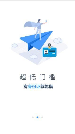悦借钱手机版app下载  v1.0.1图3