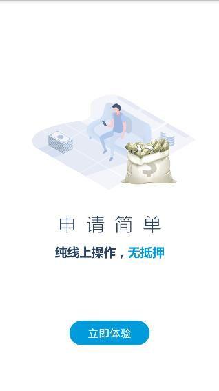 悦借钱手机版app下载图片1