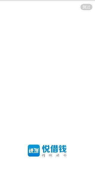 悦借钱手机版app下载  v1.0.1图1