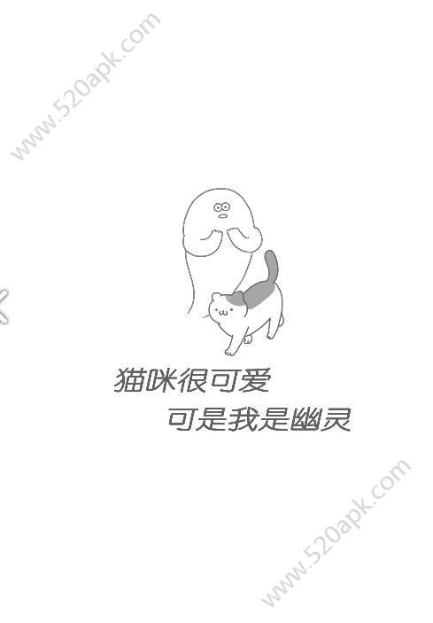 猫咪可爱我是幽灵1.0.8汉化必赢亚洲56.net最新必赢亚洲56.net手机版手机版图4: