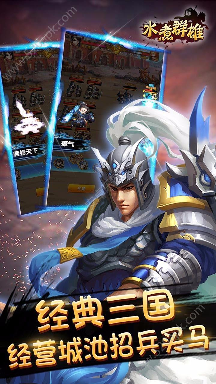 水煮群雄必赢亚洲56.net手机版正版官方网站下载图2: