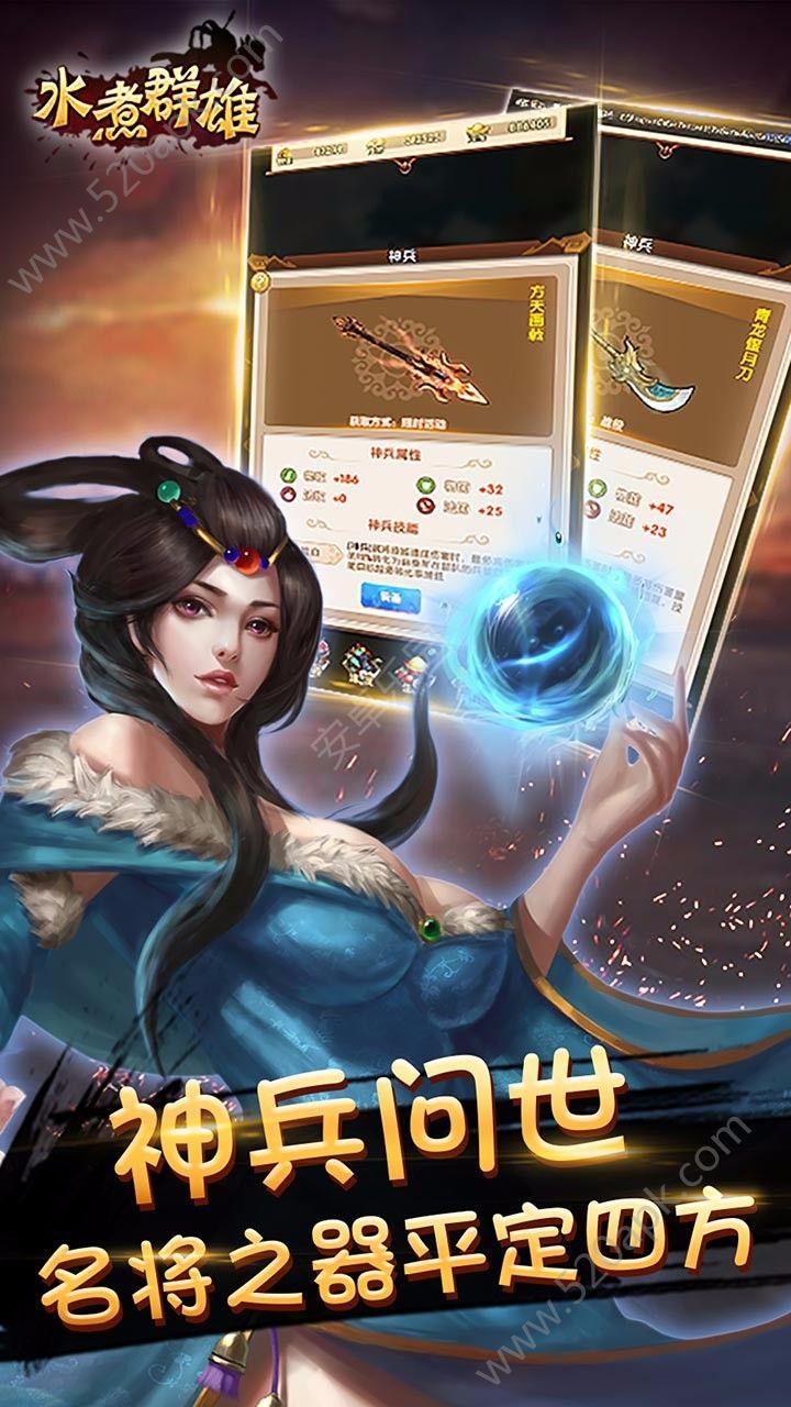 水煮群雄必赢亚洲56.net手机版正版官方网站下载图3: