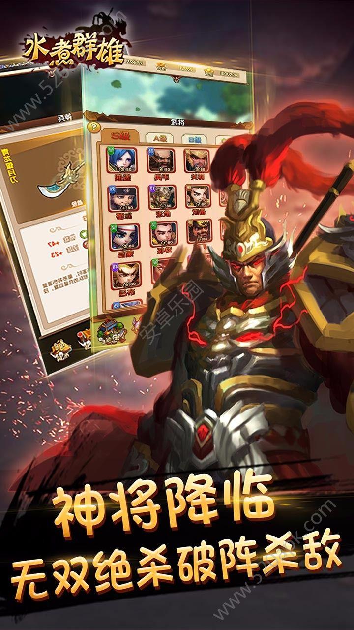 水煮群雄必赢亚洲56.net手机版正版官方网站下载图1: