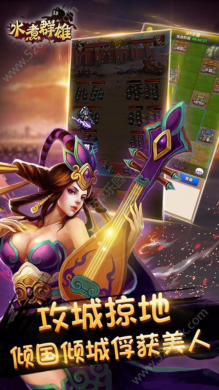 水煮群雄必赢亚洲56.net手机版正版官方网站下载图4: