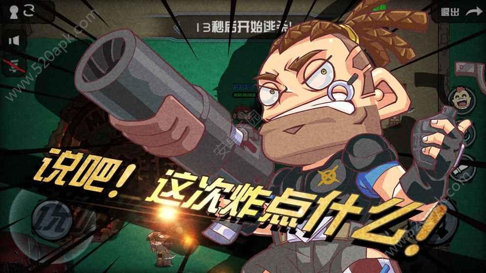 荒野大作战官方网站正版游戏下载安装图片2