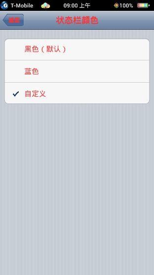 九尾狐状态栏设置软件最新版app下载图2: