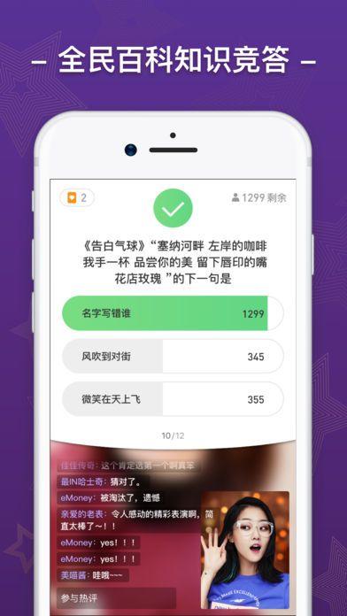 芝士超人答题软件手机版app下载图4: