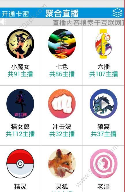 可美宝盒直播二维码官方软件手机版app下载图3: