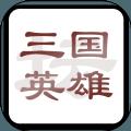 三国英雄坛全剧情解锁内购破解版 v0.7.8.0