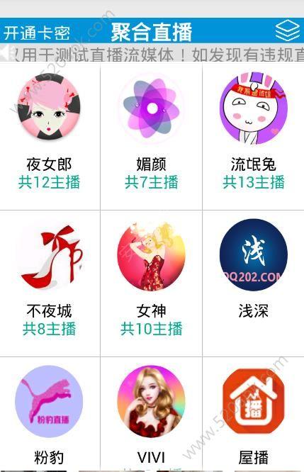 可美宝盒直播二维码官方软件手机版app下载图4:
