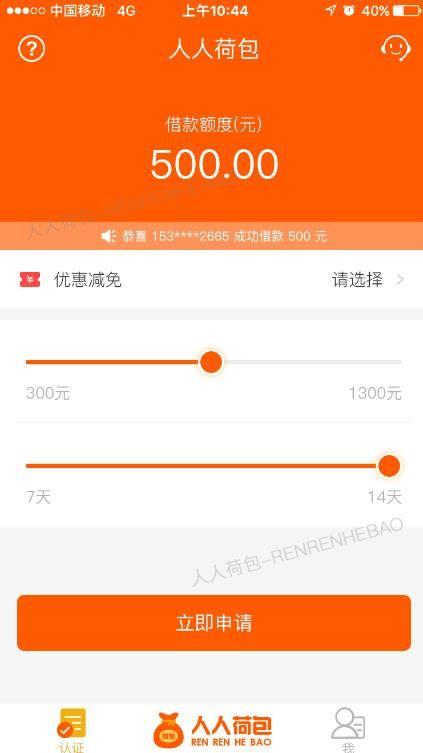 人人荷包官方手机版app下载图1: