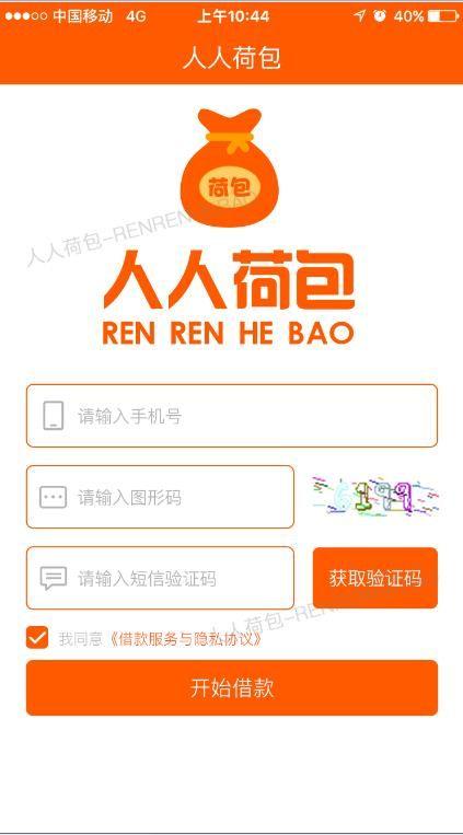 人人荷包官方手机版app下载图4: