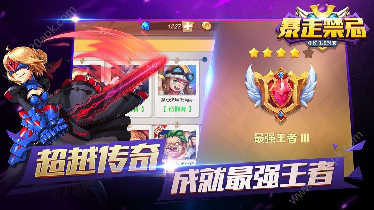暴走禁忌官方网站下载正版必赢亚洲56.net图4: