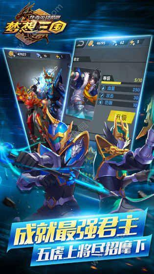 梦想三国之勇往直击手机版必赢亚洲56.net官方必赢亚洲56.net手机版版图3: