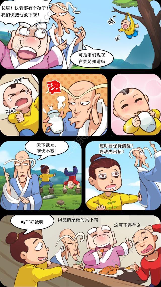 新乌龙院之笑闹江湖官方网站下载正版56net必赢客户端图2: