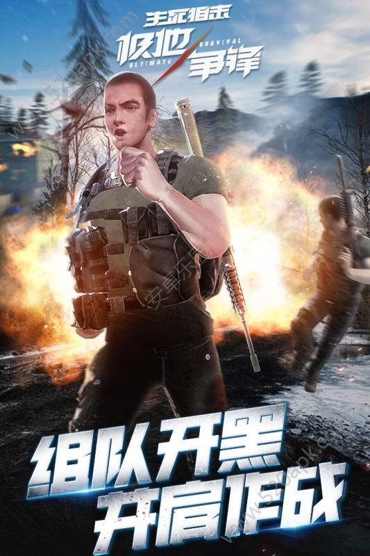 生死狙击56net必赢客户端官方网站最新正版必赢亚洲56.net图4: