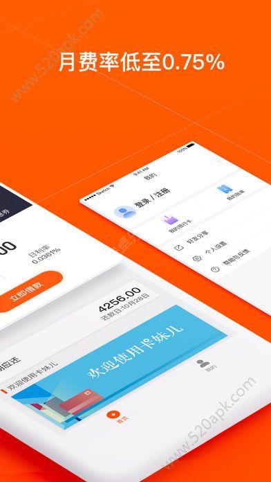卡妹儿贷款app官方手机版下载图2:
