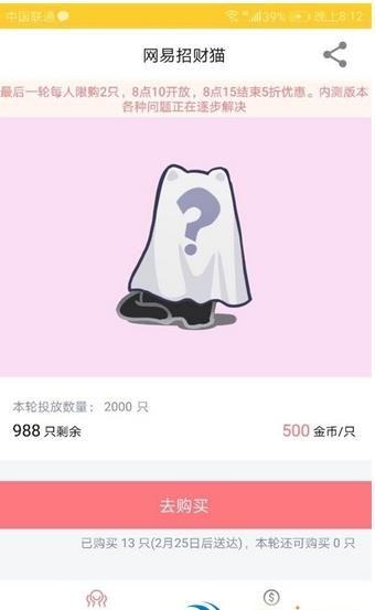 网易招财猫内测app官方手机版下载图2: