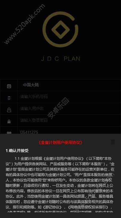 金蛋计划挖矿app官方手机版下载图2: