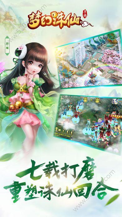 梦幻诛仙手机版56net必赢客户端下载九游版图1: