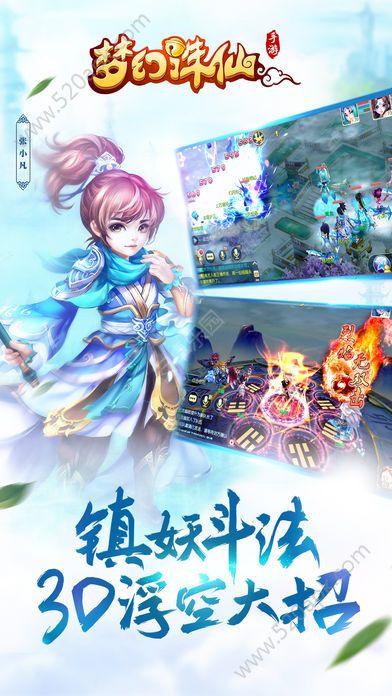 梦幻诛仙手机版56net必赢客户端下载九游版图2: