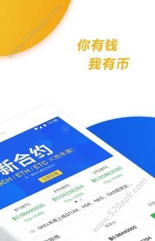 OKEx比特币莱特币官方app手机版下载图2: