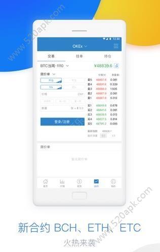 OKEx比特币莱特币官方app手机版下载  v1.5.6图3